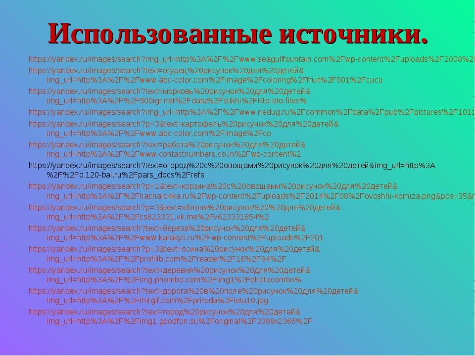 Использованные источники. https://yandex.ru/images/search?img_url=http%3A%2F%...