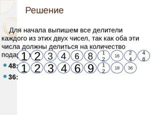 Решение Для начала выпишем все делители каждого из этих двух чисел, так как