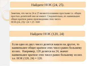 Найдите НОК (24, 25). Заметим, что числа 24 и 25 являются взаимно простыми т.