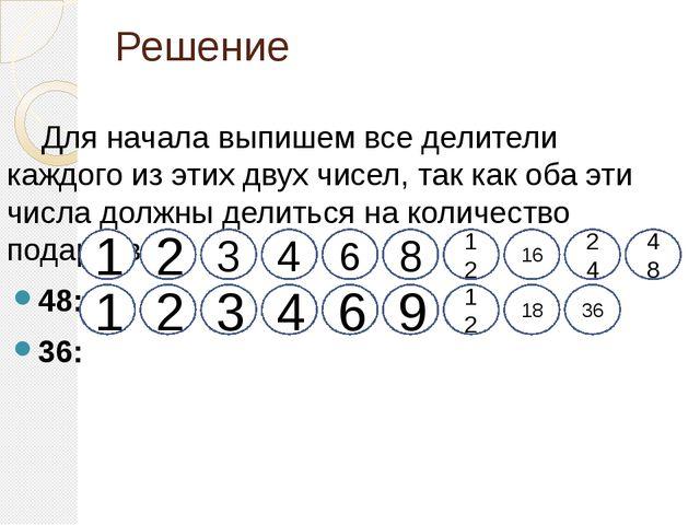 Решение Для начала выпишем все делители каждого из этих двух чисел, так как...