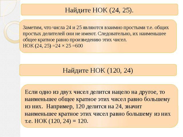 Найдите НОК (24, 25). Заметим, что числа 24 и 25 являются взаимно простыми т....