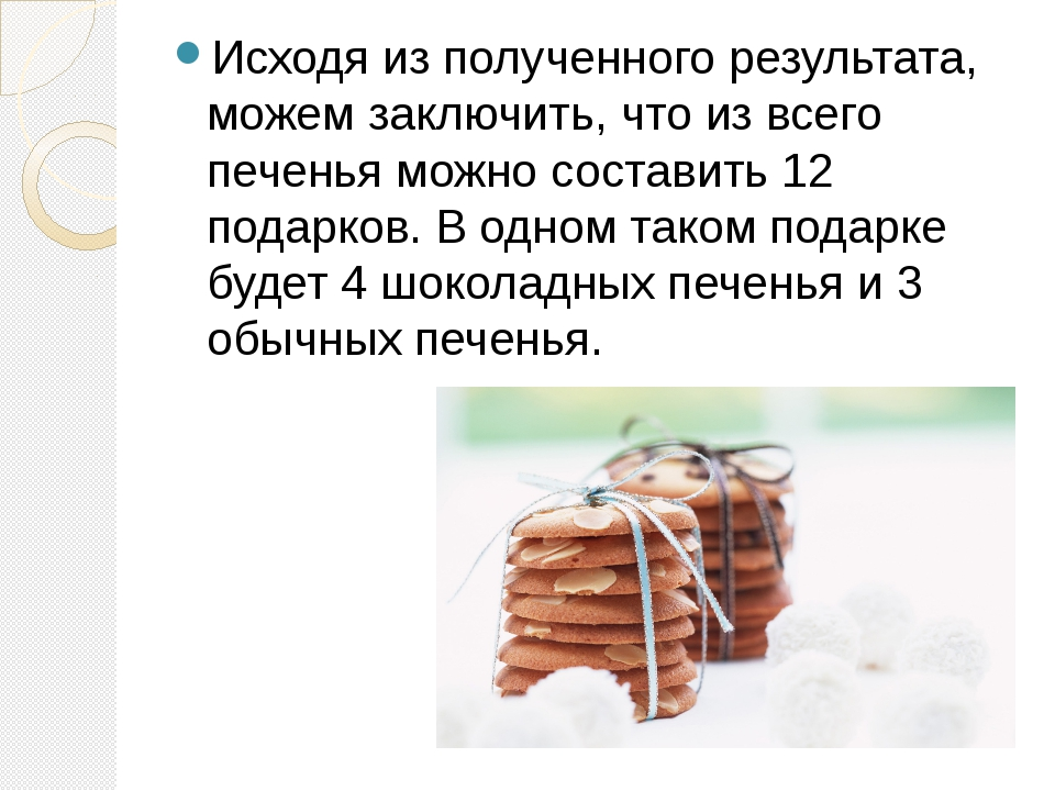Исходя из полученного результата, можем заключить, что из всего печенья можно...