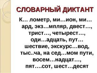 СЛОВАРНЫЙ ДИКТАНТ К… лометр, ми…ион, ми…ард, экз…мпляр, двест…, трист…, четыр