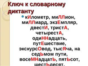 Ключ к словарному диктанту кИлометр, миЛЛион, миЛЛиард, экзЕмпляр, двестИ, тр
