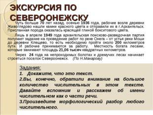 ЭКСКУРСИЯ ПО СЕВЕРООНЕЖСКУ  Чуть больше 70 лет назад, осенью 1936 года, рабо
