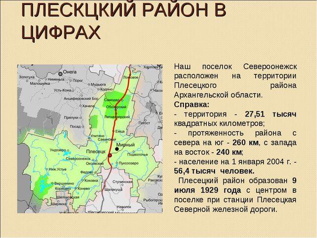 Наш поселок Североонежск расположен на территории Плесецкого района Архангель...