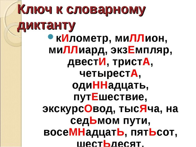 Ключ к словарному диктанту кИлометр, миЛЛион, миЛЛиард, экзЕмпляр, двестИ, тр...