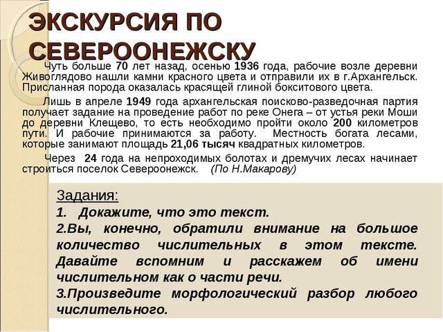 ЭКСКУРСИЯ ПО СЕВЕРООНЕЖСКУ  Чуть больше 70 лет назад, осенью 1936 года, рабо...