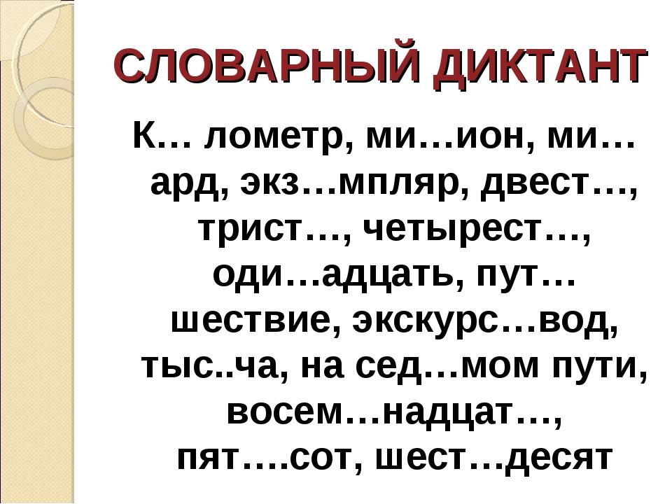 СЛОВАРНЫЙ ДИКТАНТ К… лометр, ми…ион, ми…ард, экз…мпляр, двест…, трист…, четыр...