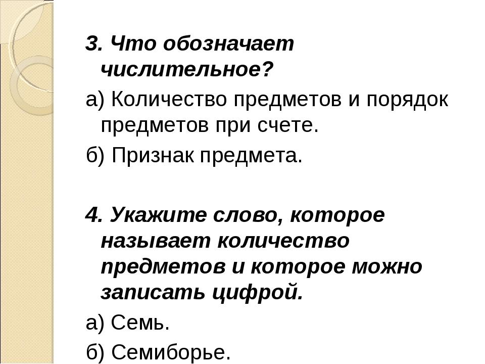 3. Что обозначает числительное? а) Количество предметов и порядок предметов п...