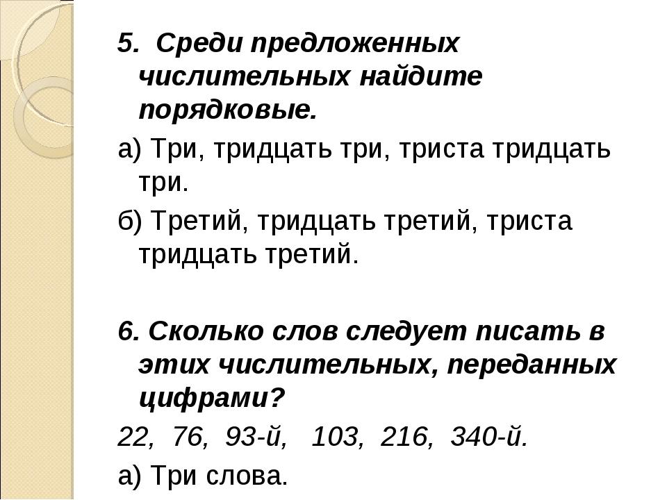 5. Среди предложенных числительных найдите порядковые. а) Три, тридцать три,...