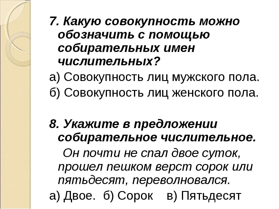 7. Какую совокупность можно обозначить с помощью собирательных имен числитель...