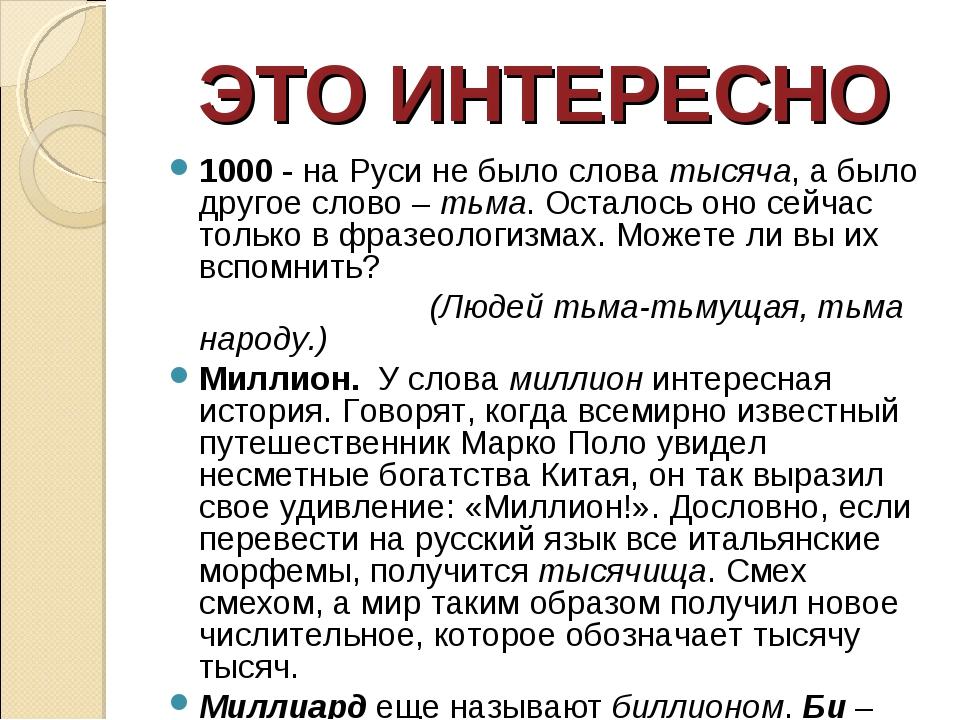 ЭТО ИНТЕРЕСНО 1000 - на Руси не было слова тысяча, а было другое слово – тьма...