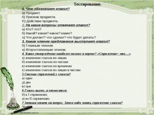 Тестирование. 1. Что обозначает глагол? а) Предмет. б) Признак предмета. П)