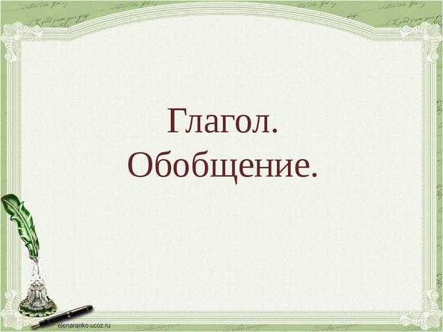 Глагол. Обобщение.
