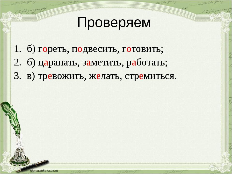 Проверяем б) гореть, подвесить, готовить; б) царапать, заметить, работать; в)...