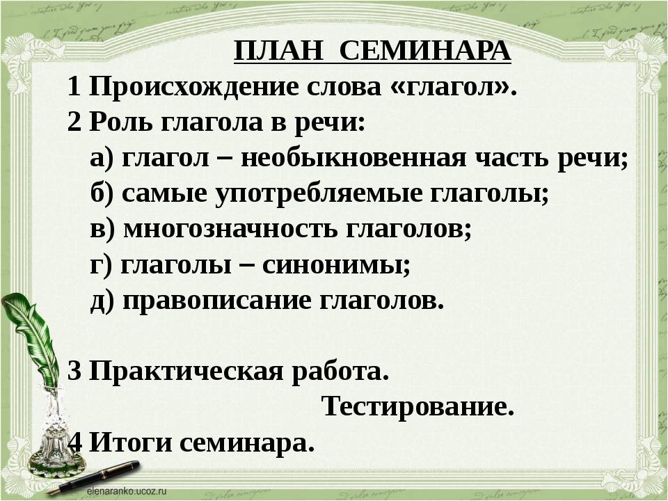 ПЛАН СЕМИНАРА 1 Происхождение слова «глагол». 2 Роль глагола в речи: а) глаг...