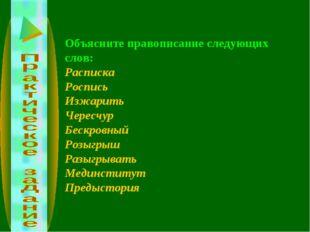 Объясните правописание следующих слов: Расписка Роспись Изжарить Чересчур Бес