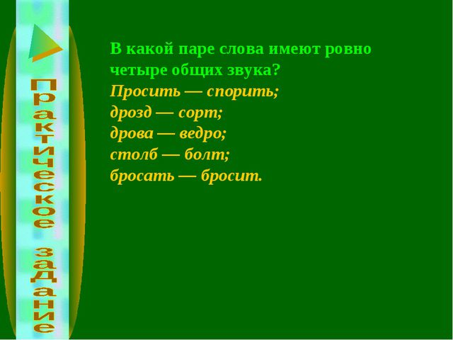 В какой паре слова имеют ровно четыре общих звука? Просить — спорить;  дрозд...