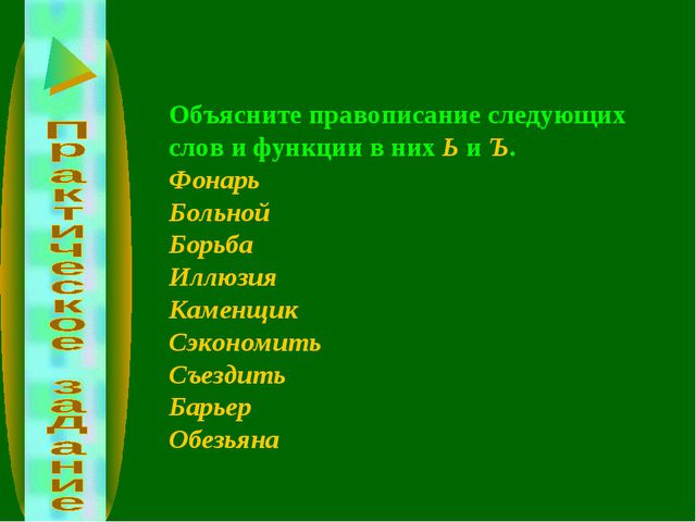 Объясните правописание следующих слов и функции в них Ь и Ъ. Фонарь Больной Б...