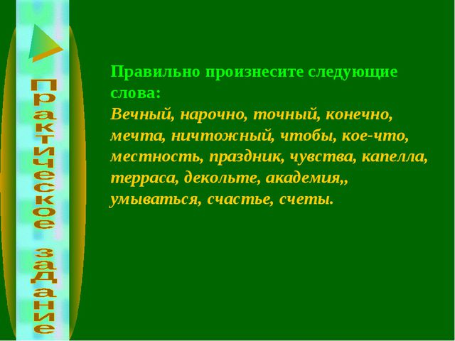 Правильно произнесите следующие слова: Вечный, нарочно, точный, конечно, мечт...