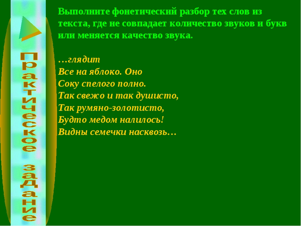 Выполните фонетический разбор тех слов из текста, где не совпадает количество...