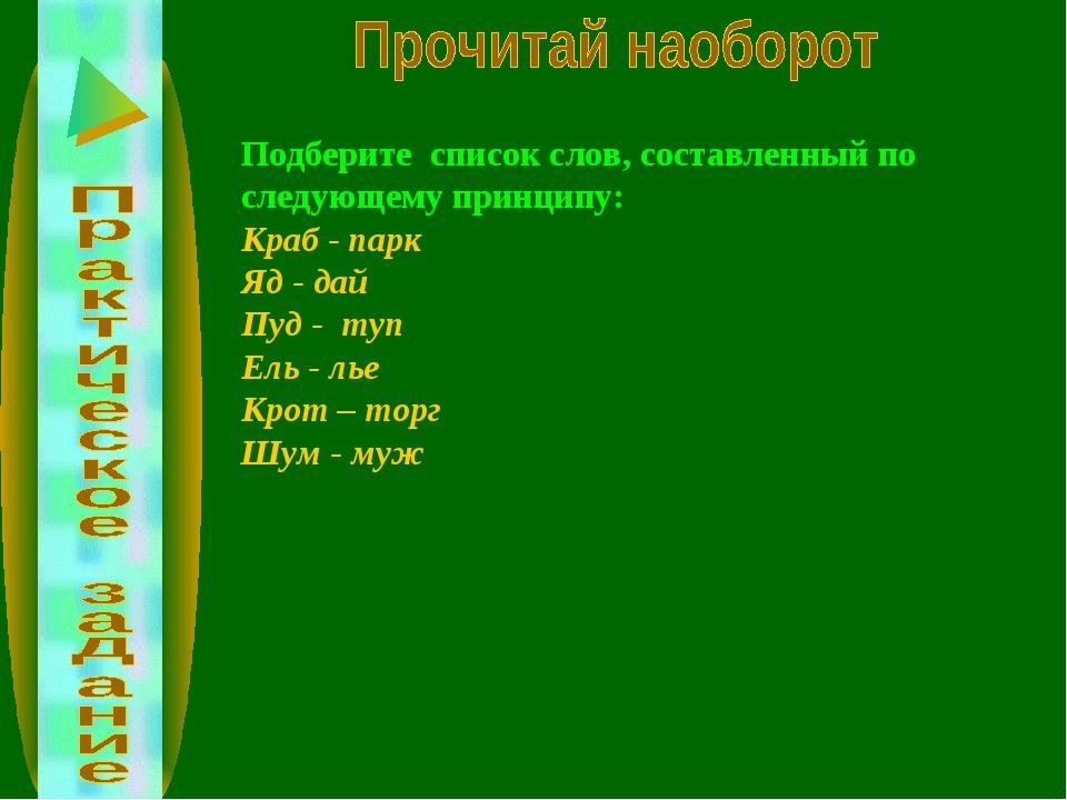 Подберите список слов, составленный по следующему принципу: Краб - парк Яд -...