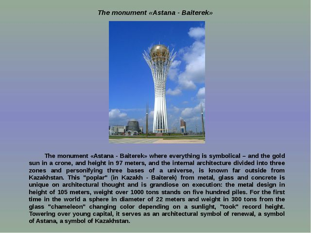 The monument «Astana - Baiterek» 	The monument «Astana - Baiterek» where ever...