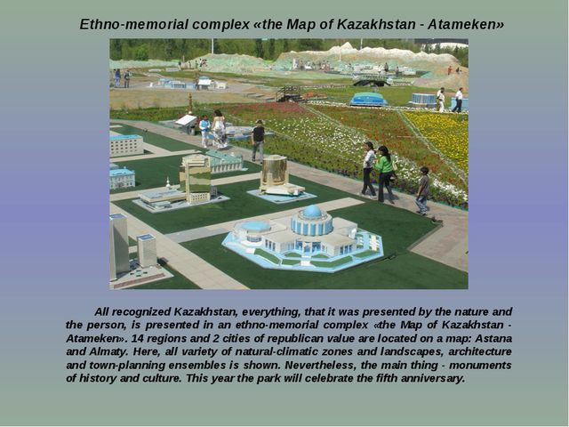 Ethno-memorial complex «the Map of Kazakhstan - Atameken» 	All recognized Kaz...