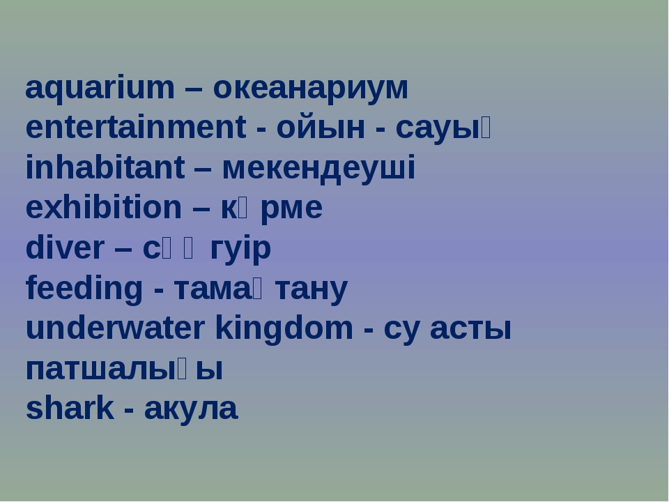aquarium – океанариум entertainment - ойын - сауық inhabitant – мекендеуші e...