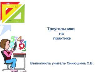 Треугольники на практике Выполнила учитель Синюшина С.В.