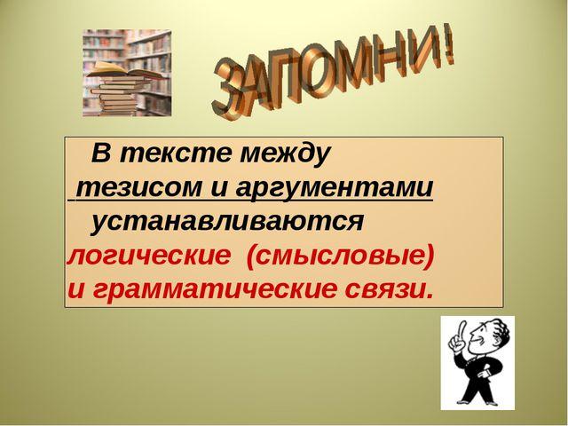 В тексте между тезисом и аргументами устанавливаются логические (смысловые)...