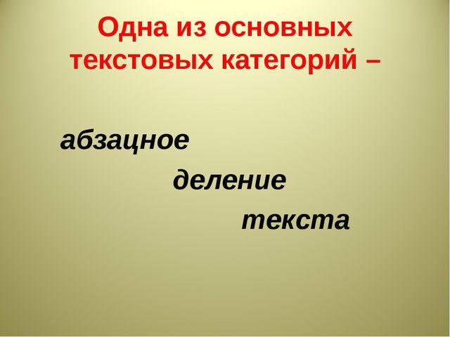 Одна из основных текстовых категорий – абзацное деление текста