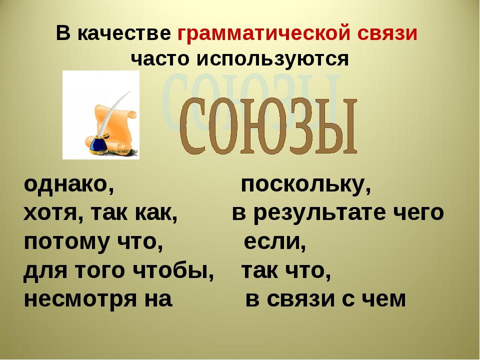 В качестве грамматической связи часто используются однако, поскольку, хотя, т...