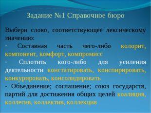 Задание №1 Справочное бюро Выбери слово, соответствующее лексическому значени