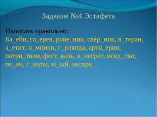 Задание №4 Эстафета Написать правильно: Ба ейн, га ерея, рове ник, свер ник,