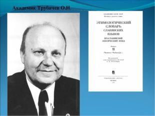 Академик Трубачев О.Н.