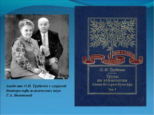 Академик О.Н. Трубачёв с супругой доктором филологических наук Г.А. Богатовой