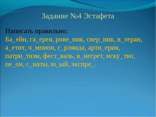 Задание №4 Эстафета Написать правильно: Ба ейн, га ерея, рове ник, свер ник,...
