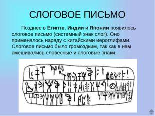 В Древнерусском государстве письменность появилась IХ веке на основе византи