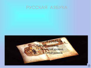 «Кириллица» была названа по имени одного из двух братьев. В основу было полож