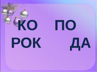 КО ПО РОК ДА