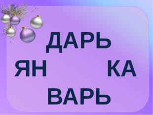 ДАРЬ ЯН КА ВАРЬ