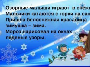 Озорные малыши играют в снежки. Мальчики катаются с горки на санках. Пришла