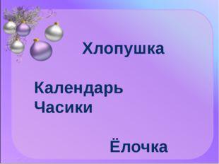 Хлопушка Календарь Часики Ёлочка
