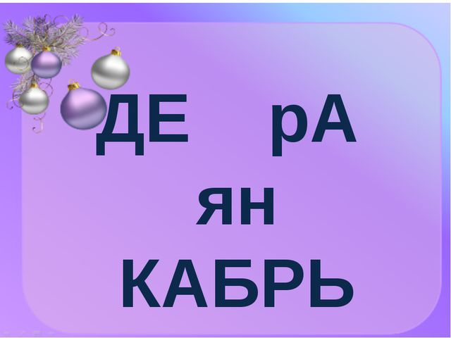 ДЕ рА ян КАБРЬ