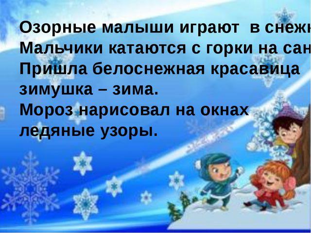 Озорные малыши играют в снежки. Мальчики катаются с горки на санках. Пришла...