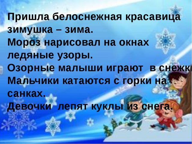 Пришла белоснежная красавица зимушка – зима. Мороз нарисовал на окнах ледяны...