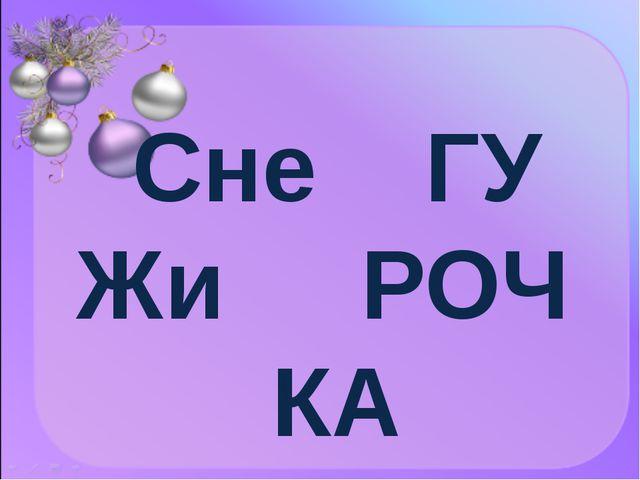 Сне ГУ Жи РОЧ КА