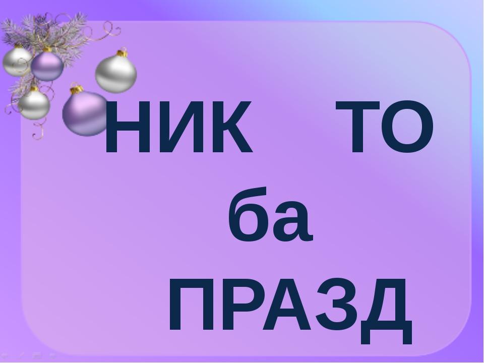 НИК ТО ба ПРАЗД